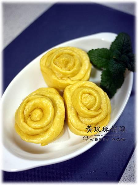 0109黃玫瑰饅頭924