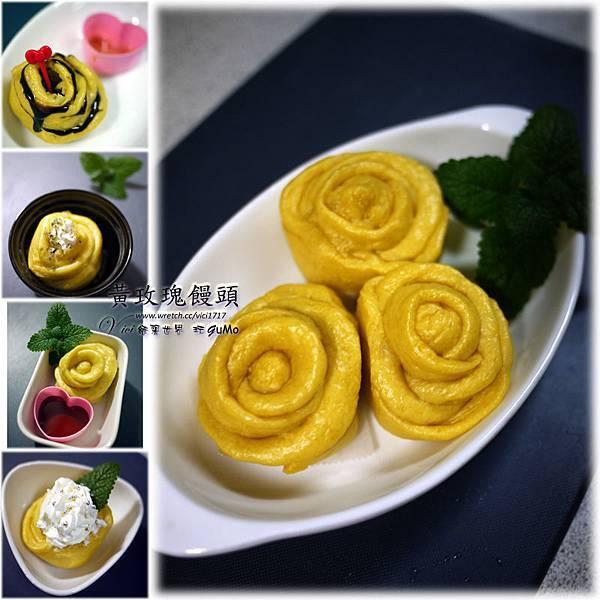 0109黃玫瑰饅頭970