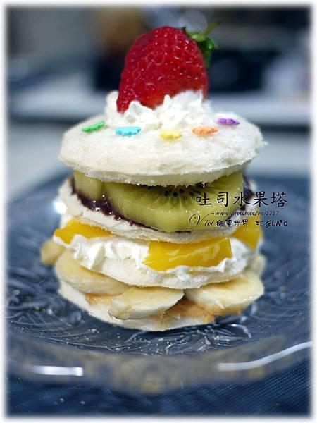 0124吐司水果塔040