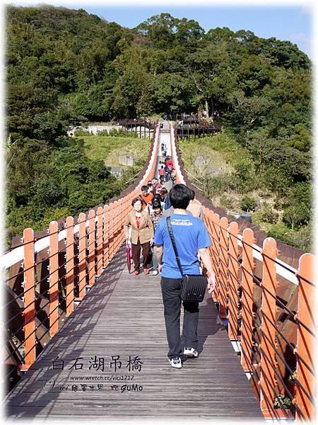 0120白石湖吊橋018