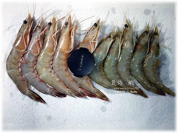 0122氣炸蝦002
