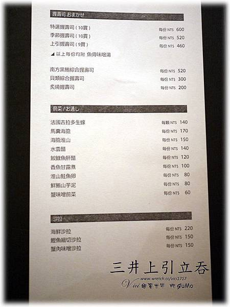0207三井上引立食區013