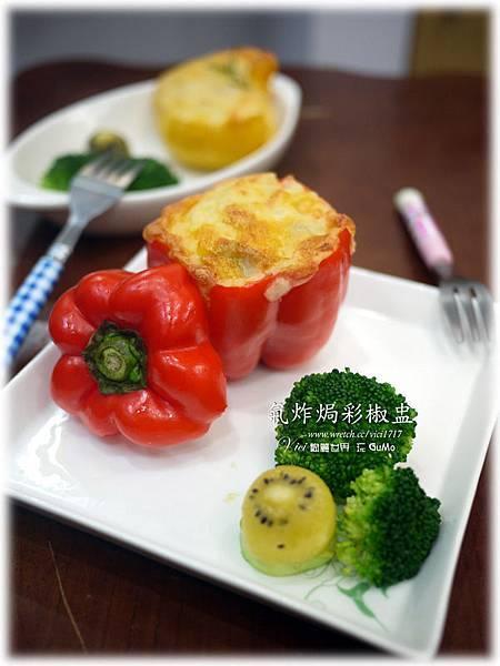 0801焗烤彩椒麵042