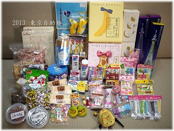 0313東京戰利品002