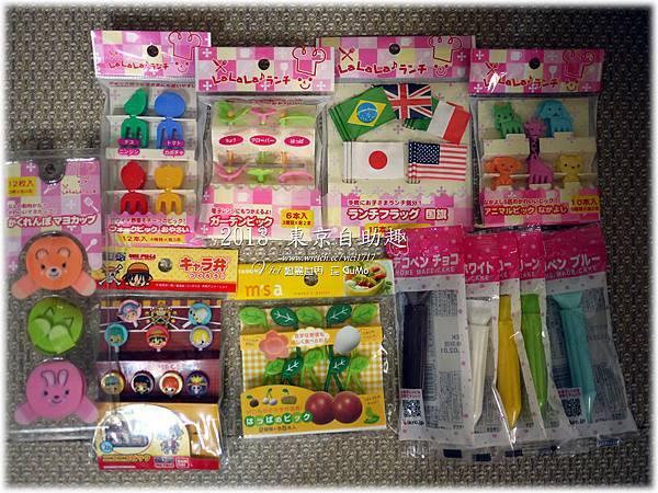 0313東京戰利品005