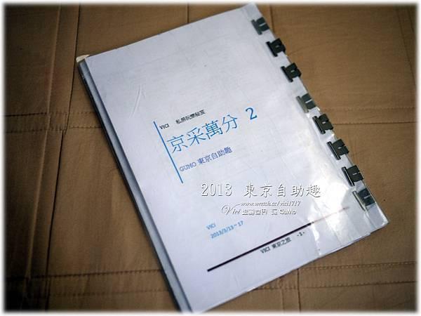 0327自助手冊001