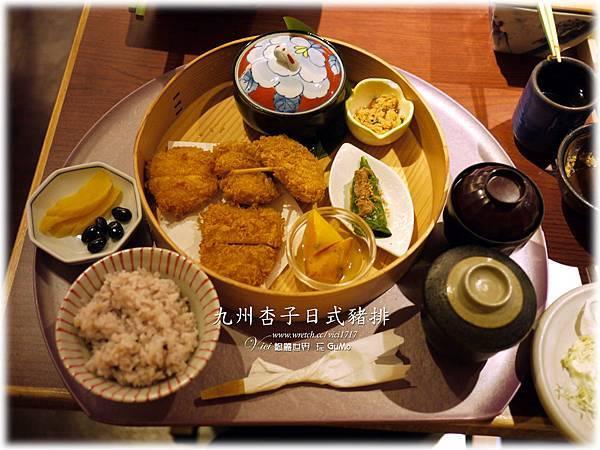 0116杏子豬排016
