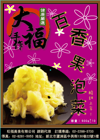 百香果泡菜.jpg