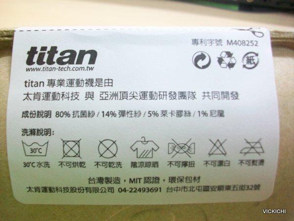 titan無菌襪體驗4