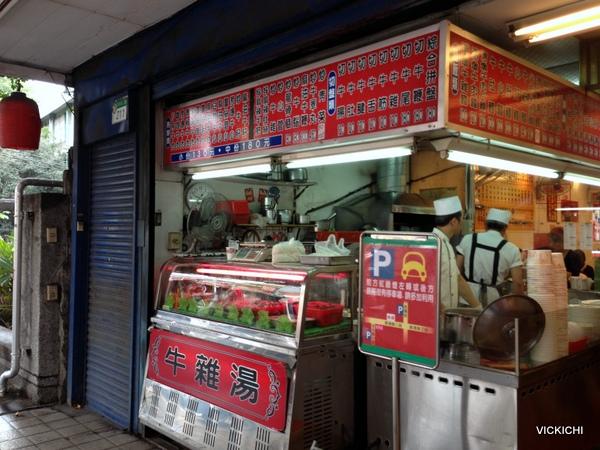 赤崁牛肉館1