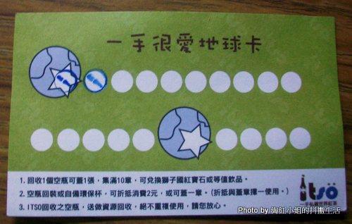 環保集點卡3