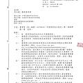 商業設立核准函2-1--住址刪除.jpg