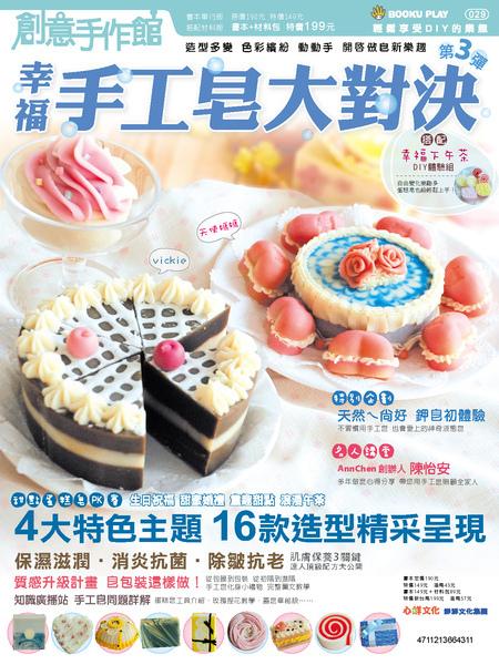 手工皂三cover.jpg