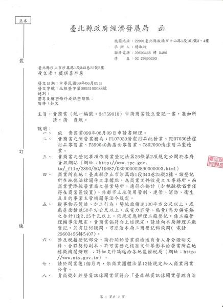 商業設立核准函2-1.jpg