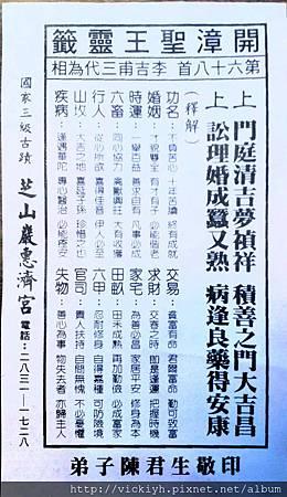 開漳聖王靈籤第68首.jpg