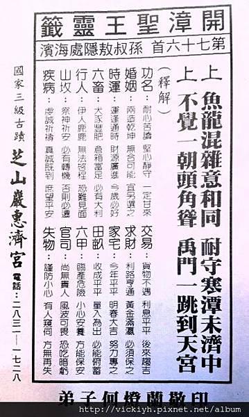開漳聖王靈籤第76首.jpg
