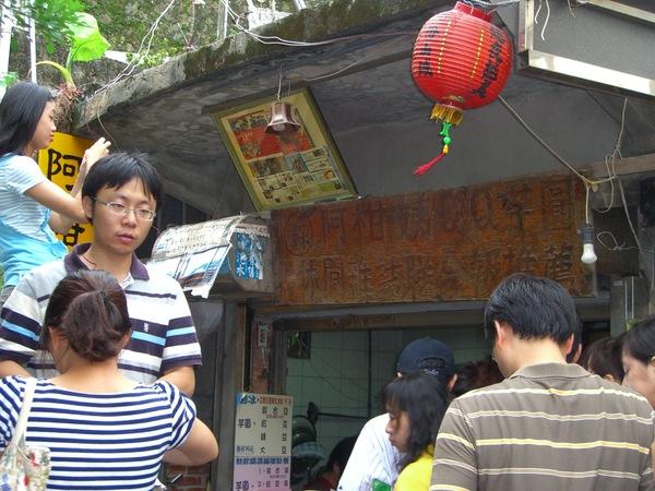 到九份必定要吃有名的阿柑姨QQ芋圓,走到那窄巷,哇.好擠喔,大家在這時都很安份的隊伍排好,就為了等待