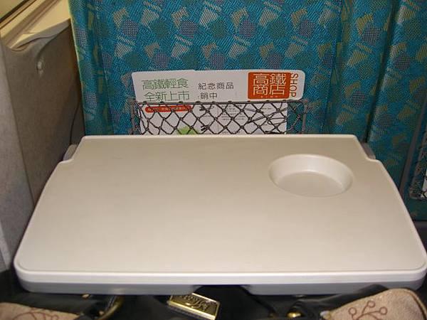 高鐵座位區前的用餐桌