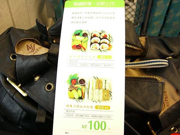 高鐵內的販售輕食商品
