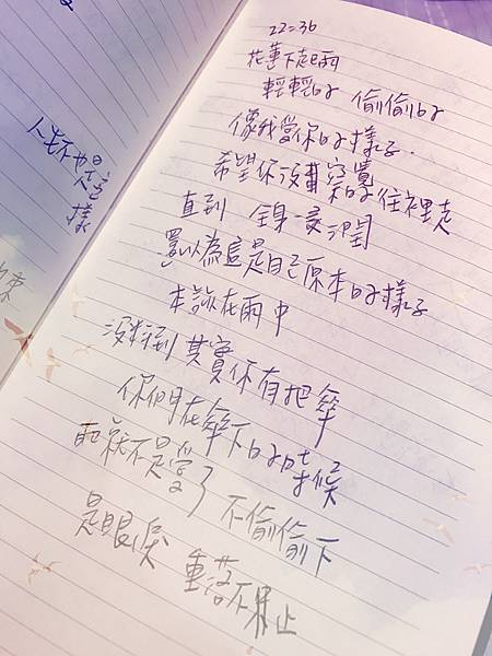 雨和愛-已上.JPG