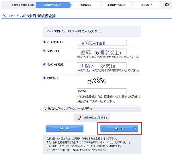 加入會員 Step 2.jpg