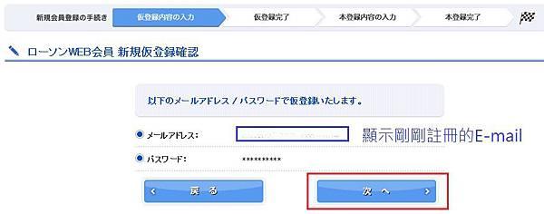 加入會員 Step 3.jpg
