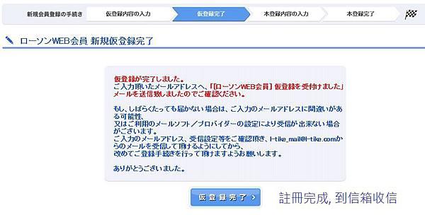 加入會員 Step 4.jpg