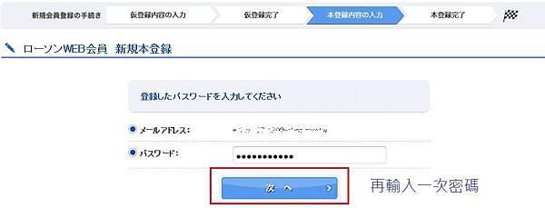 加入會員 Step 6.jpg