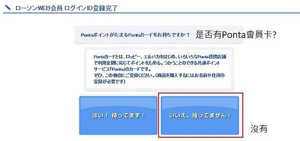 加入會員 Step 7.jpg