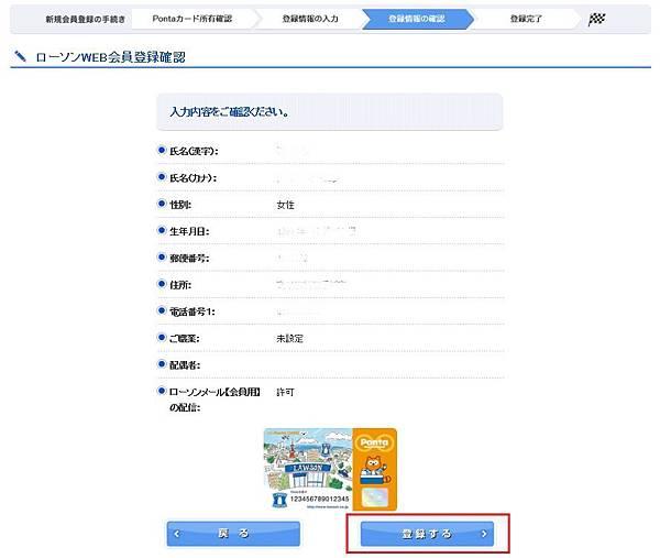 加入會員 Step 9.jpg