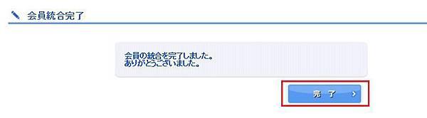 加入會員 Step 10.jpg