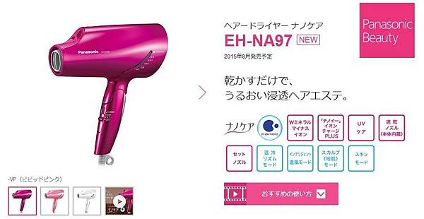 Panasonic EH-CNA97 008