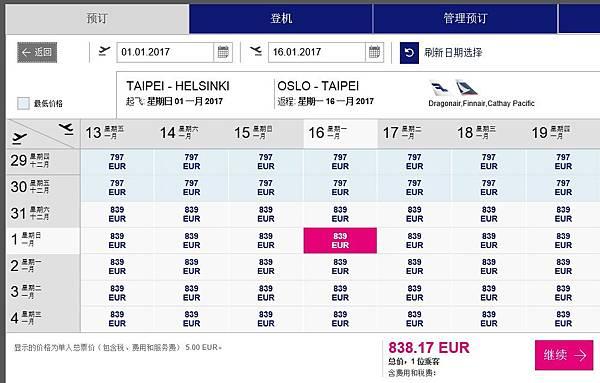芬蘭航空購票 004.jpg