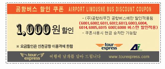 機場巴士折價券