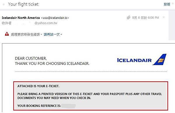 冰島航空購票 014