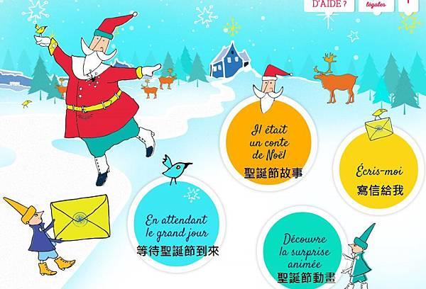 寫信給聖誕老公公法國篇 001