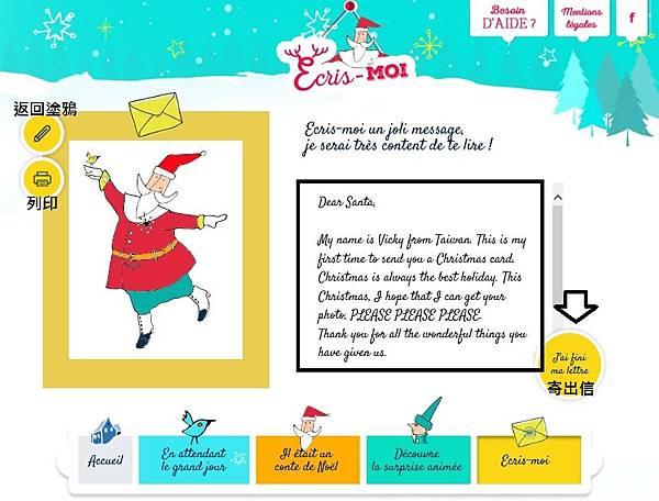 寫信給聖誕老公公法國篇 004