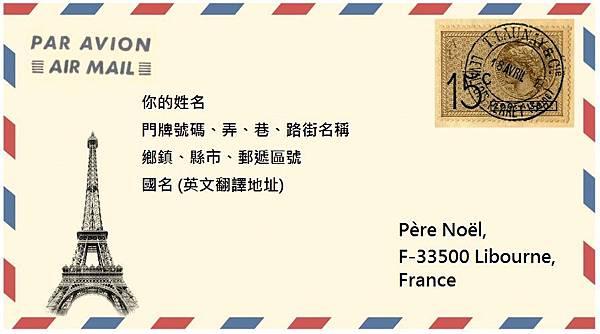 寫信給聖誕老公公法國篇 009