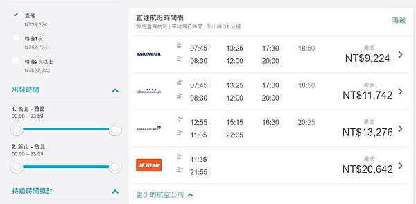首爾進釜山出機票 003