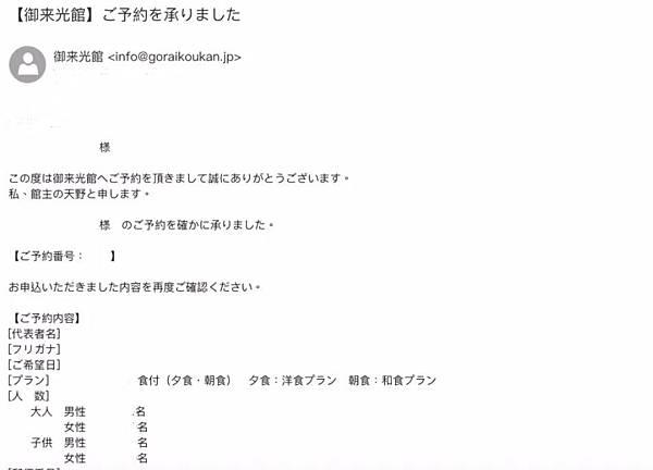 富士山御來光館預約 008.jpg