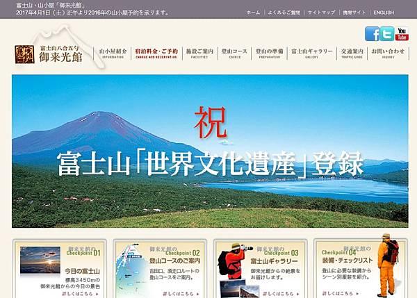 富士山御來光館預約 001.jpg