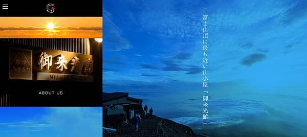 富士山御來光館預約 010.jpg