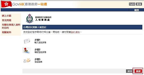 香港簽證 005.jpg