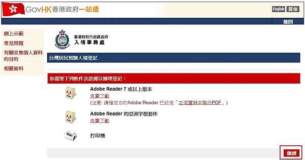 香港簽證 004.jpg