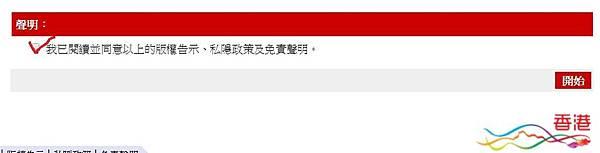 香港簽證 003.jpg