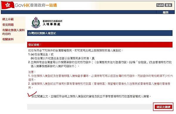 香港簽證 006.jpg