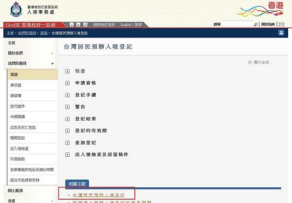 香港簽證 002.jpg