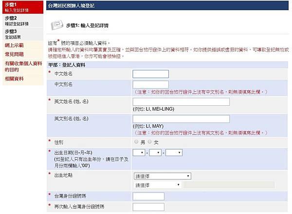 香港簽證 007.jpg