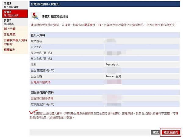 香港簽證 009.jpg