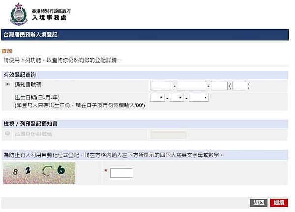 香港簽證 012.jpg